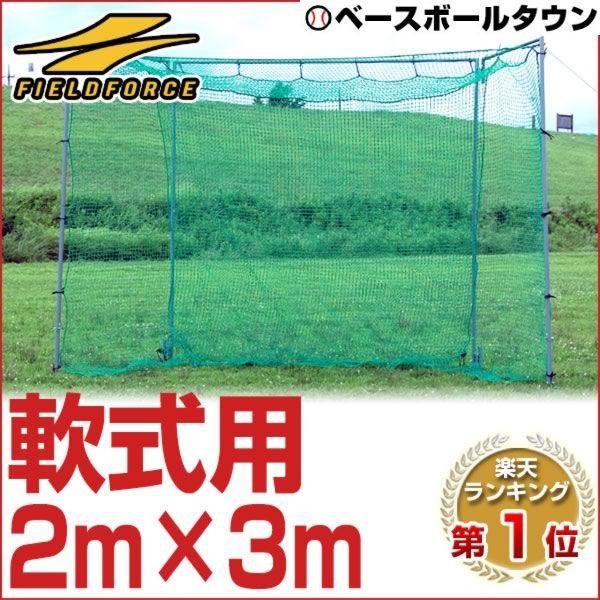 最大2500円OFFクーポン 野球 練習 バッティングゲージ ネット 軟式用 2.0×3.0m 固定ペグ・ハンマー付き 打撃 バッティング 軟式野球 ラッピング不可 FBN-2010N2 フィールドフォース