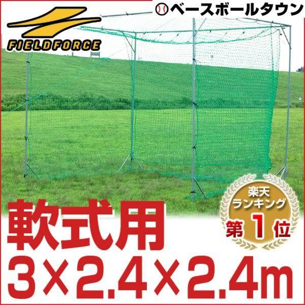 最大2500円OFFクーポン 野球 練習 バッティングゲージ ネット 軟式用 3×2.4×2.4m 固定ペグ・ハンマー付き 鳥カゴネット 大型 打撃 バッティング 軟式野球 ラッピング不可 FBN-3024N2 フィールドフォース