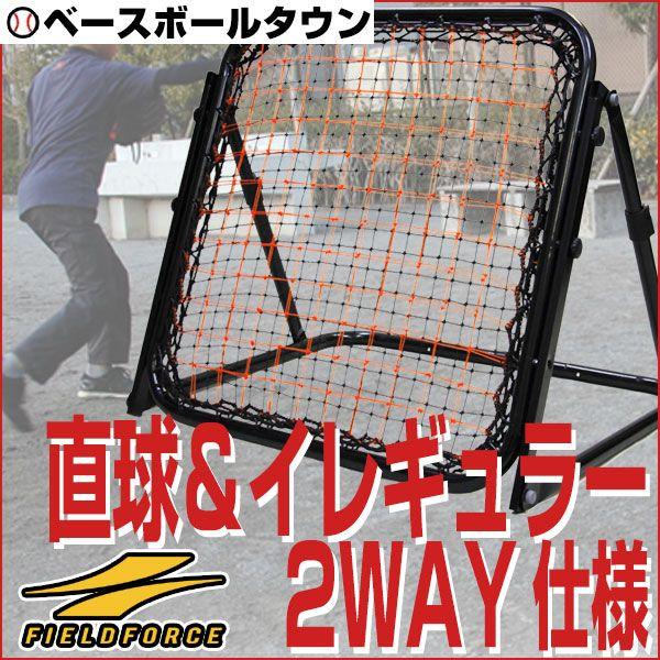 最大2500円OFFクーポン 野球 守備・投球練習用ネット 軟式用 予測不能なリバウンド&直球の2WAY仕様 壁当て 壁あて ピッチング ラッピング不可 FPN-8086F フィールドフォース