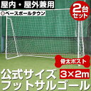 クーポン スチール フットサルゴール サッカー ペグ・ハンマー フィールドフォース ミニサッカーゴール ミニゲーム ラッピング