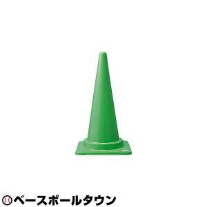 最大10%引クーポン モルテン マーカーコーン(大)緑 MA70G 取寄 野球 サッカー フットサル