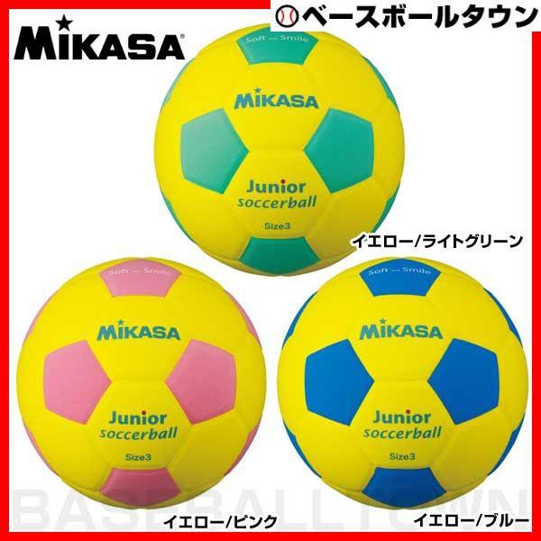 30%OFF 最大14%引クーポン ミカサ ジュニアサッカーボール3号球 スマイルサッカー EVA 軽量約150g 少年用 SF3J