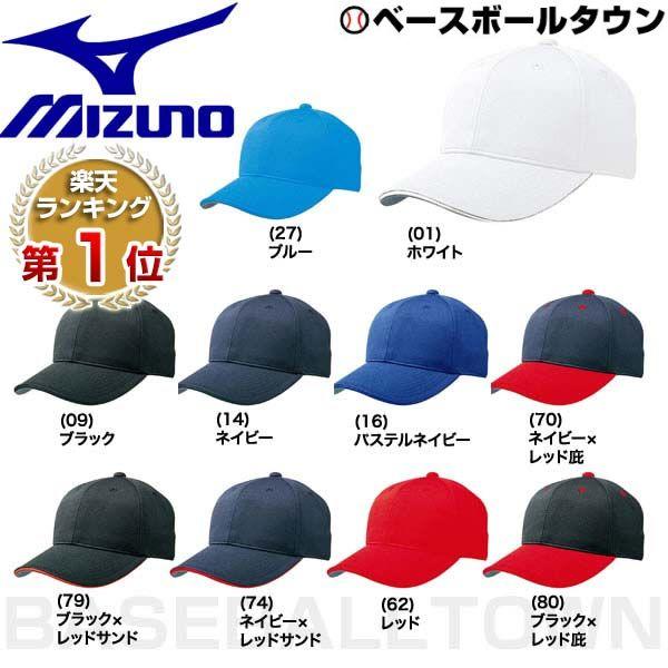 20%OFF 最大12%引クーポン ミズノ 練習帽子 オールニット六方型 キャップ 12JW4B02 取寄