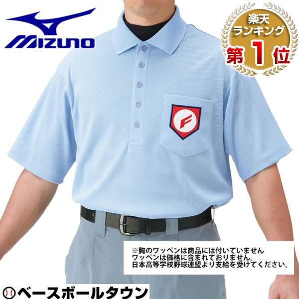 20%OFF 最大9%引クーポン ミズノ 野球 審判用品 半袖シャツ 52HU13018