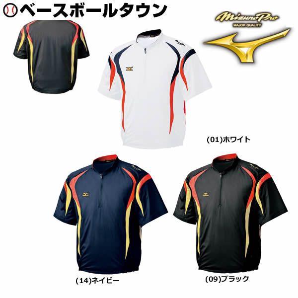 20%OFF 全品7%OFFクーポン ミズノ 野球 トレーニングジャケット 半袖 2013世界大会モデル 52WW288