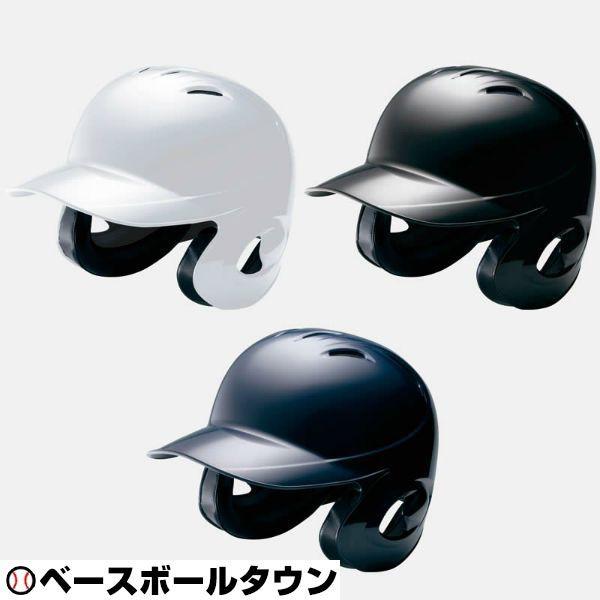 20%OFF 最大14%引クーポン ミズノ 硬式野球用ヘルメット 両耳付打者用/つや消しタイプ 2HA189 取寄
