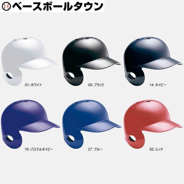 最大4000円引クーポン 20%OFF ミズノ 軟式野球用ヘルメット 左打者用 2HA317 取寄