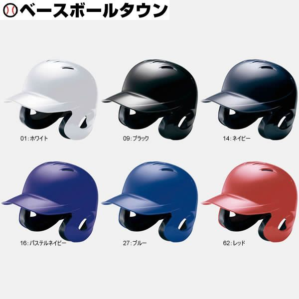 20%OFF 最大14%OFFクーポン ミズノ ソフトボール ヘルメット 両耳付打者用 2HA588