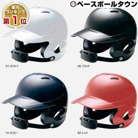 ミズノ 少年硬式野球用ヘルメット 両耳付打者用 2HA788 取寄 ジュニア用 少年用