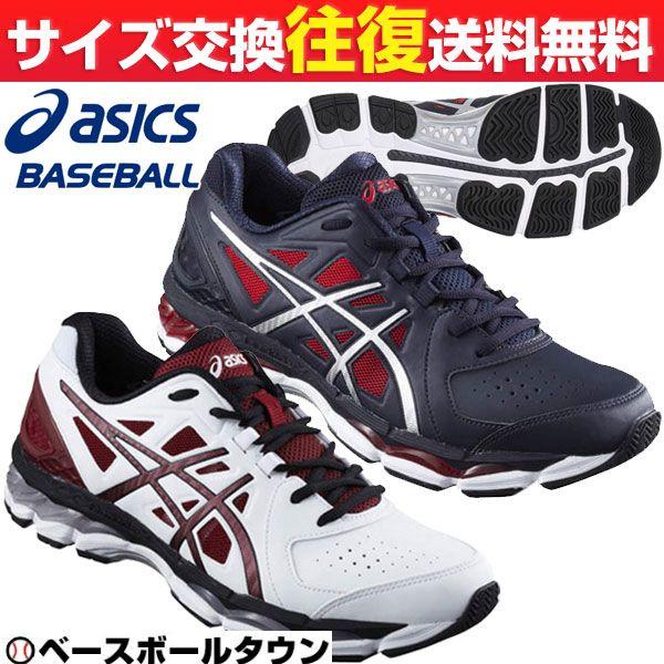 20%OFF 最大9%引クーポン トレーニングシューズ 野球 アシックス asics ブライトラインCS SFT256 トレシュー アップシューズ 靴