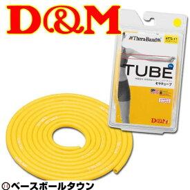 最大10%引クーポン D&M セラチューブ ブリスターパック トレーニングラバー チューブタイプ 3m イエロー 強度:シン TTB-11 ディーエム 取寄 トレーニング