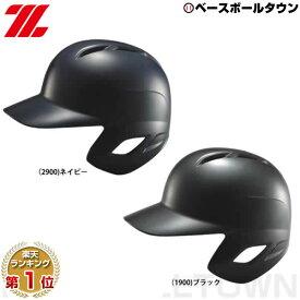 最大10%引クーポン ゼット 野球 軟式打者用片耳ヘルメット BHL307