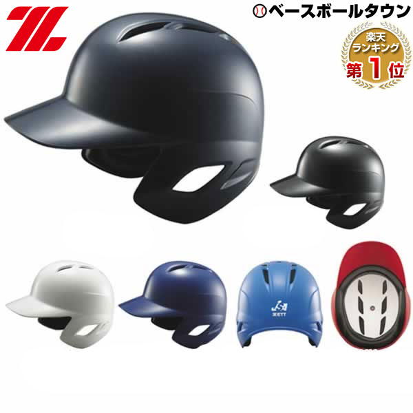 最大4000円引クーポン 20%OFF ゼット ソフトボール 打者用ヘルメット 両耳付 BHL570 取寄