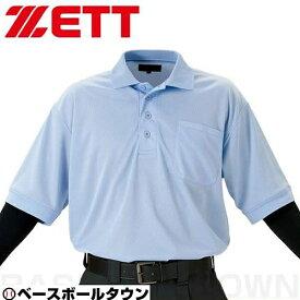 最大10%引クーポン ゼット 審判 半袖メッシュアンパイヤシャツ パウダーブルー BPU50-2100 野球ウェア