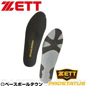 ゼット プロステイタス インソール BX185 中敷き 靴 スパイク シューズ トレシュー メール便可