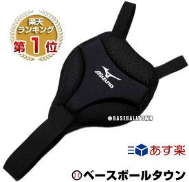 最大10%引クーポン 野球 ミズノ 野球・ソフトボール用胸部保護パッド 155cm未満用 2YB100-09 防具 プロテクター