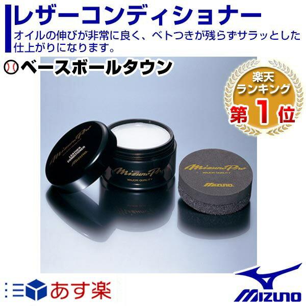 20%OFF 最大2500円OFFクーポン ミズノプロ レザーコンディショナー 2ZG569