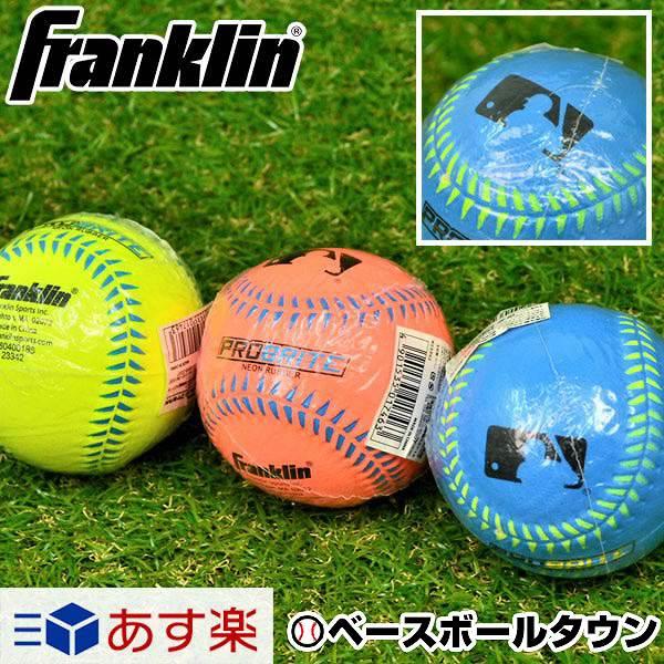フランクリン NEONラバーボール キャッチボール用ボール ジュニア 直径約7cm 23342