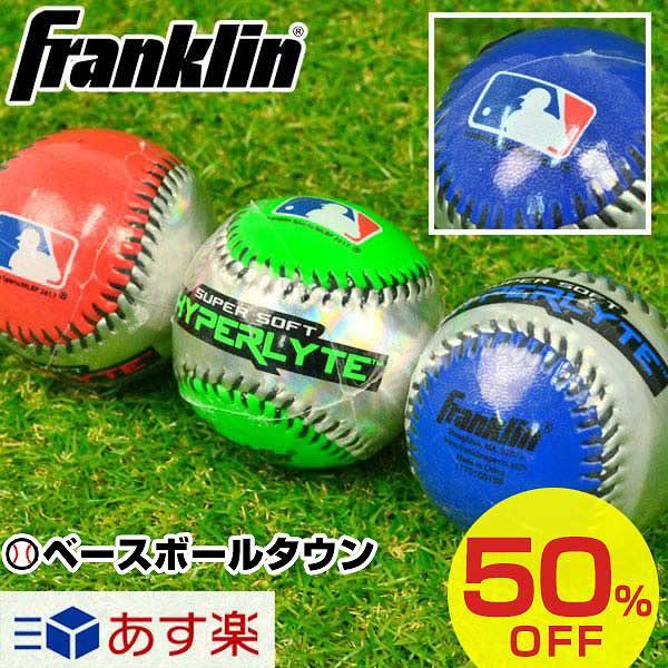フランクリン ハイパーライト キャッチボール用ボール ジュニア 直径約7cm 23357 半額以下