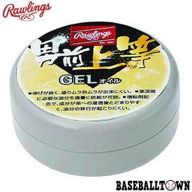 最大5%引クーポン 野球 メンテナンス用品 ローリングス 男前上等 GEL オイル AOL5S01