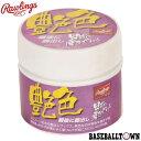 最大10%引クーポン 野球 メンテナンス用品 ローリングス 艶色 最後に艶出し ワックス 70ml EAOL7S02 グラブメンテナ…