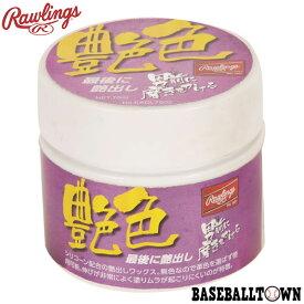 最大10%引クーポン 50%OFF 野球 メンテナンス用品 ローリングス 艶色 最後に艶出し ワックス 70ml EAOL7S02 グラブメンテナンス