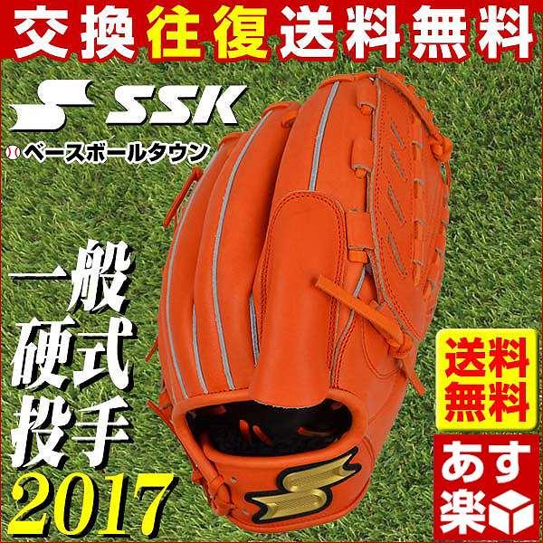 40%OFF SSK 硬式グローブ プロエッジ 投手用 右投げ オレンジ 一般用 PEK61217 2017 グラブ袋プレゼント P5G