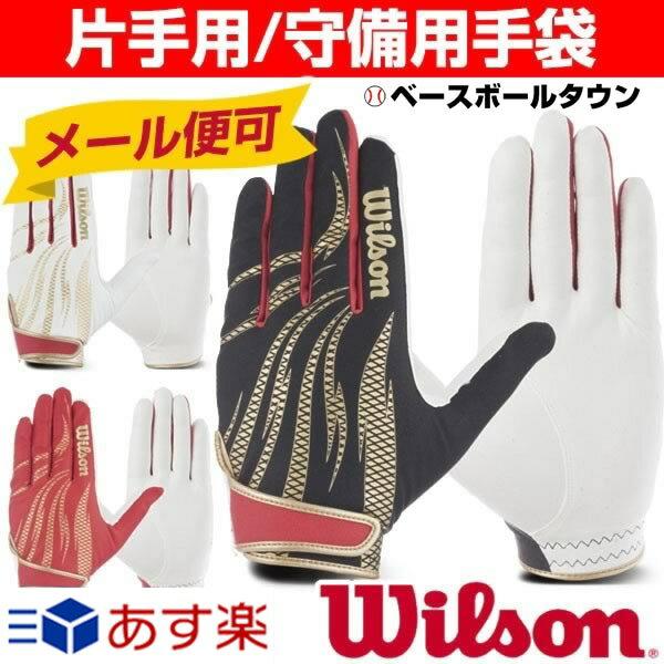 全品5%引クーポン 50%OFF ウイルソン フィットTE 守備用手袋 片手用 限定カラー WTAFG03 メール便可