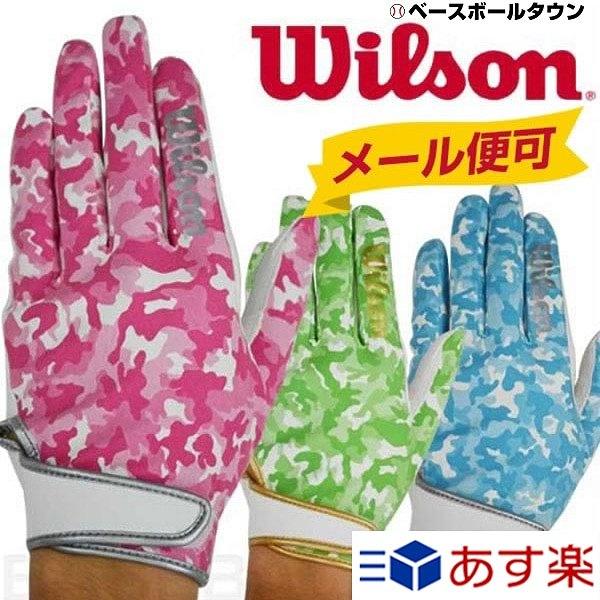 全品5%引クーポン 37%OFF 在庫処分 ウイルソン フィットTE 守備用手袋 片手用 カモ柄限定カラー メール便可