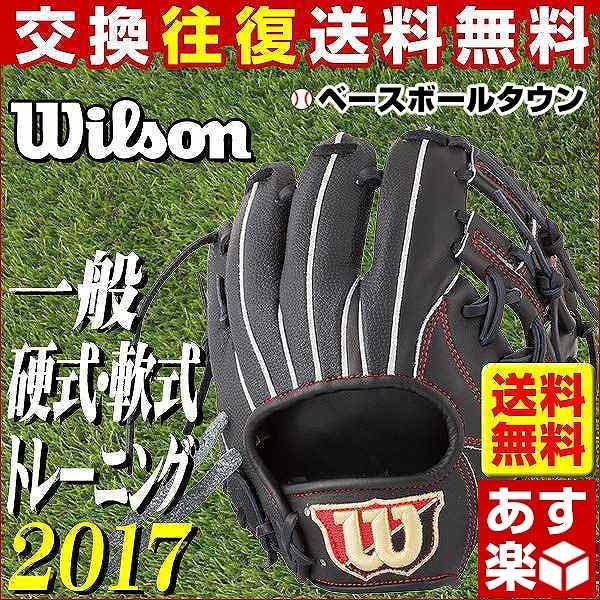 30%OFF ウイルソン トライハード トレーニンググローブ 右投げ ブラック 一般用 WTAHTP6TH 2017後期限定 グローブ グラブ袋プレゼント