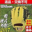 最大4000円引クーポン 40%OFF ウイルソン WilsonStaffDUAL 硬式グラブ 外野手用 ライム 一般用 サイズ12 WTAHWDD8F 2017後期限定 グローブ グラブ袋プレゼント