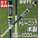 最大4000円引クーポン 28%OFF ゼット トレーニングバット 2017後期 実打可能 85cm 1000g平均 ネイビー 日本製 BTT185 bt10off