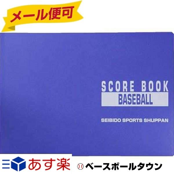 最大6%引クーポン スコアブック 野球 特製版 成美堂 9103 あす楽 メール便可