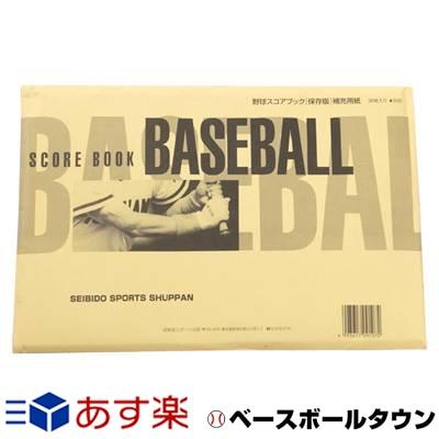 最大6%引クーポン スコアブック 野球 保存版専用 補充用紙 30枚 30試合分 成美堂 9107 あす楽
