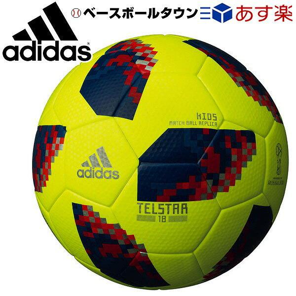 サッカーボール 20%OFF アディダス 4号球 テルスター18 キッズ 黄 TELSTAR18 AF4300Y あす楽