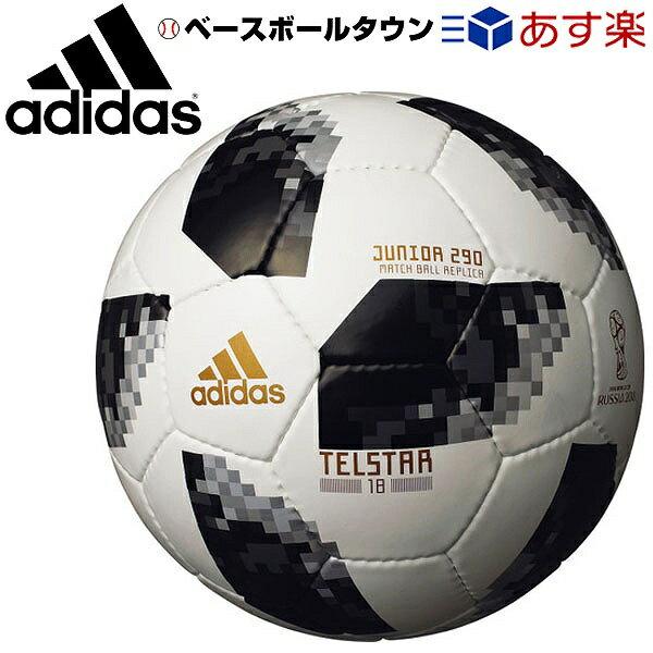 20%OFF アディダス サッカーボール 4号球 テルスター18 ジュニア290 軽量タイプ TELSTAR18 AF4303JR あす楽