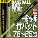 最大4000円引クーポン BASEBALL AND PRIDE 木製バット 竹バット 一般用 ジュニア用 日本製 ベースボールタウンオリジナル