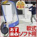 野球 練習 折りたたみ式ネット ラージサイズ 軟式 ソフトボール対応 1.82×1.82m 収納バッグ付き ラッピング不可 FBN-1819N2 フィールドフォース