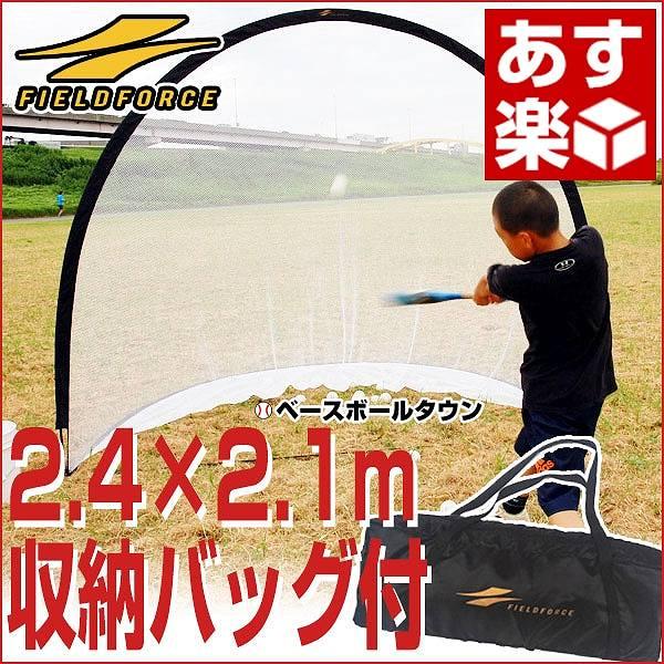 最大2500円OFFクーポン 野球 練習 半円形ポータブルネット 軟式用 2.4×2.1m 収納バッグ付き 打撃 バッティング 軟式野球 少年 ジュニア 子供 子ども FBN-2421HN フィールドフォース