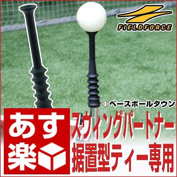 最大2500円OFFクーポン 野球 練習 スペアティー スウィングパートナー(FBT-351)&据置型バッティングティー(FBT-331)用 スペアポール ボール受け FBT-300BPS フィールドフォース