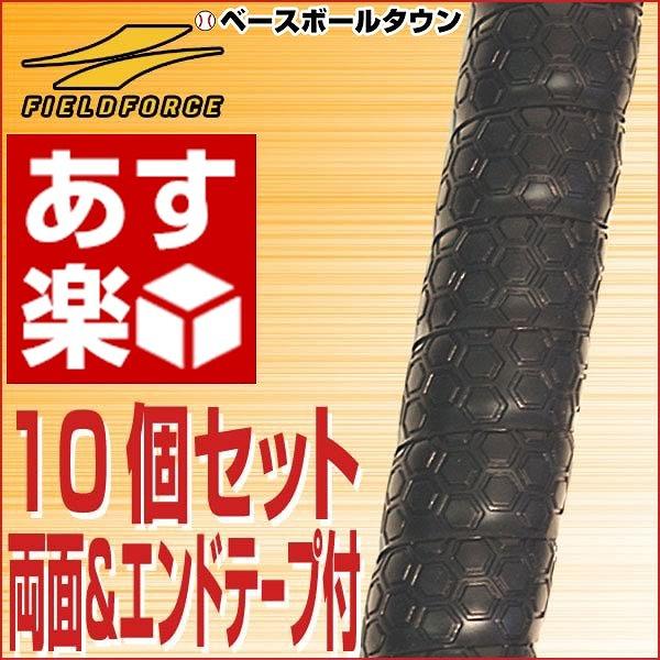 最大6%引クーポン 野球 お得な10個セット バット用グリップテープ ヘキサゴン柄 バットメンテナンス用品 FGP-100 フィールドフォース