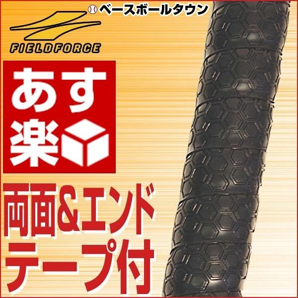最大2500円OFFクーポン 野球 バット用グリップテープ ヘキサゴン柄 バットメンテナンス用品 FGP-100 フィールドフォース