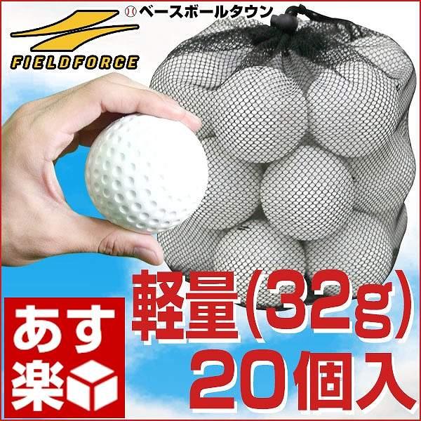 全品5%引クーポン 野球 練習 ウレタンハードボール 20ヶセット 専用収納バック付き 打撃 バッティング FHUB-20 フィールドフォース