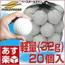 最大4000円引クーポン 野球 練習 ウレタンハードボール 20ヶセット 専用収納バック付き 打撃 バッティング FHUB-20 フィールドフォース