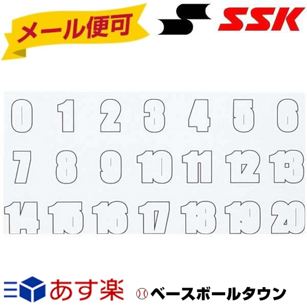20%OFF 全品7%OFFクーポン SSK ヘルメットナンバーステッカー HNS02k メール便可