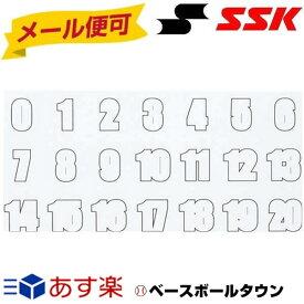 野球 アクセサリ SSK ヘルメットナンバーステッカー HNS02k メール便可