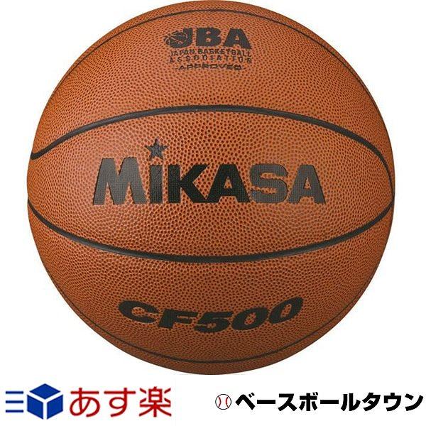 3240円で送料無料 20%OFF 最大10%引クーポン ミカサ ミニバスケットボール 検定球5号 人工皮革 CF500 あす楽