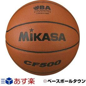 20%OFF 最大10%引クーポン ミカサ ミニバスケットボール 検定球5号 人工皮革 CF500