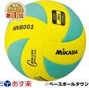 ミカサ バレーボール 混合バレー試合球5号 MVB001-GY クリスマスプレゼントに スーパーSALE スーパーセール