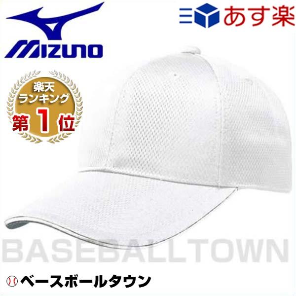 20%OFF 最大12%引クーポン ミズノ 練習帽子 オールメッシュ六方型 キャップ ホワイト 12JW4B0301